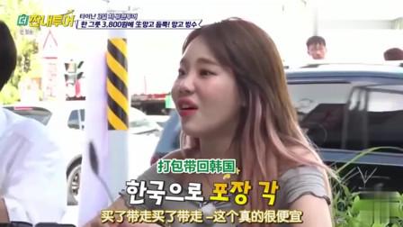 韩国节目:韩国明星到中国吃芒果冰沙,吃完称想移民,只因韩国没有芒果!