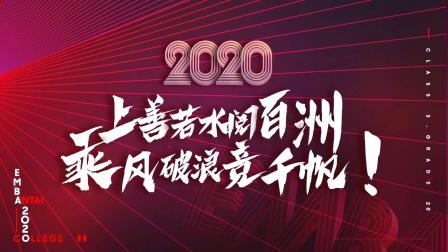 交大安泰EMBA 大三班(203)首次同学见面会