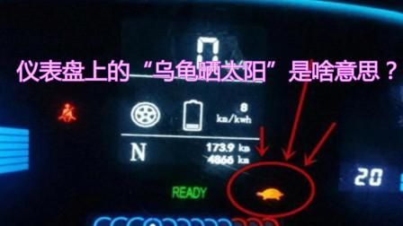 """仪表盘上的""""乌龟晒太阳""""是啥意思?修车工:快刹车,保命要紧!"""