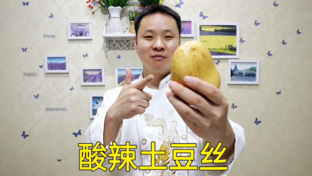 """大厨教你:""""酸辣土豆丝""""的正确做法,酸辣爽脆,先收藏了"""