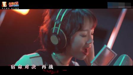 陈乐一 - 决斗场见(《火影忍者》手游首支中文主题曲)