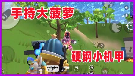 香肠派对:这是什么神仙操作,决赛圈手持大菠萝也能硬钢小机甲?