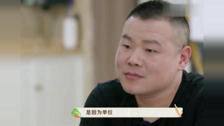 岳云鹏讲诉自己的爱情故事,郭麒麟捣乱,小岳岳快气哭啦