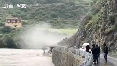 30秒 | 四川新龙山体滑坡阻断国道 : 未造成伤亡, 正抓紧抢通