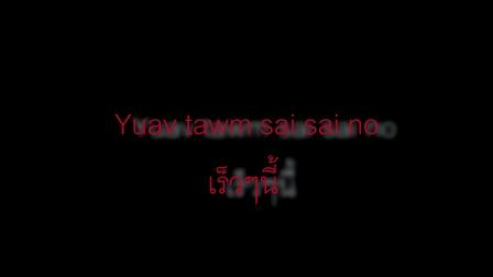新苗族电影预告版Ntshav ntxuav kev chim [ Movie tshiab 2020-2021 ] zaj laug channel