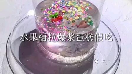 假吃水果糖粒爆浆蛋糕