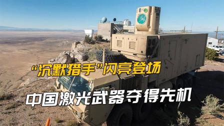 """""""沉默猎手""""闪亮登场,中国激光武器夺得先机,目标国际市场"""