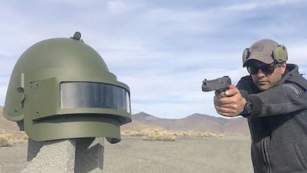游戏里出现的三级头,现实中真能抗住子弹吗?老外用行动证明!