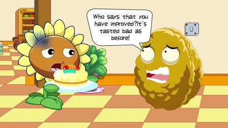 植物大战僵尸动画:向日葵美女的蛋糕