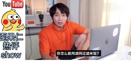 亚裔小哥吐槽英国BBC节目蛋炒饭教程,中国网友:这是大米稀饭吧!