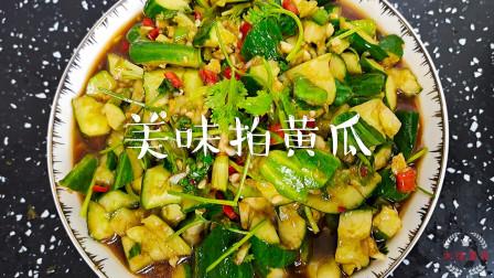 夏季一定不要错过的凉拌菜拍黄瓜 清脆爽口 酸辣开胃 喝酒的绝配