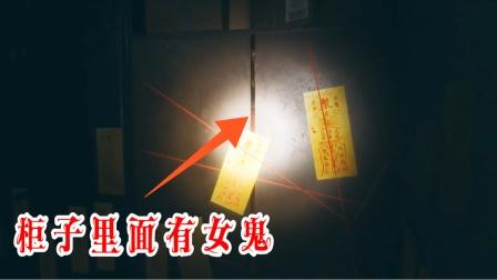 港诡实录第七期:女鬼被关在柜子里,要放她出来吗?