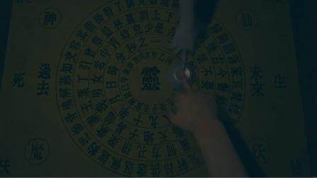 港诡实录第八期:半夜请碟仙,摸女鬼手指头是什么感觉