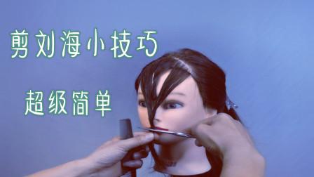 在教你剪一个小白都能学会的刘海