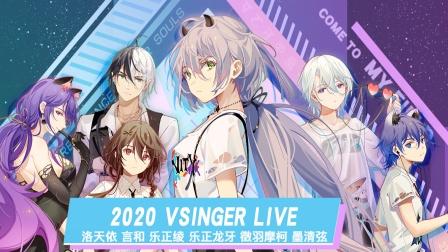 2020 Vsinger超燃演唱会即将到来