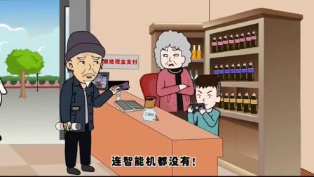猪屁登:到处都是扫码支付不收现金,老人不会该咋办啊?