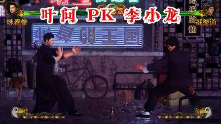格斗游戏:叶问和李小龙比武?还是师父厉害