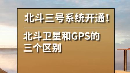 北斗三号系统正式开通!来告诉你北斗和GPS究竟有什么区别
