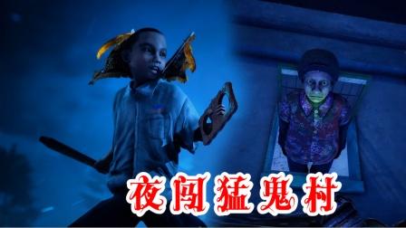 打鬼第一期:小学生一个人夜闯猛鬼村,结果被困在恐怖奶奶家里
