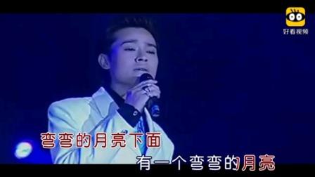 金典歌曲《弯弯的月亮》 原唱歌手陈汝佳