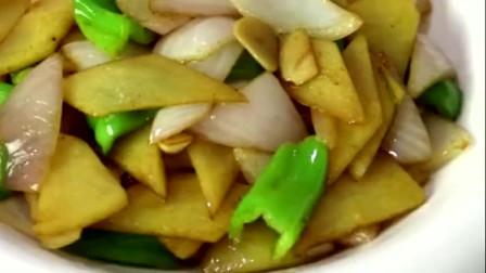 土豆加洋葱这样简单一做,开胃又下饭,好吃又解馋,比吃肉还香
