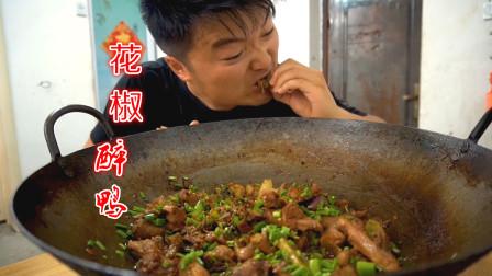 两只仔鸭烧一锅,一盆米饭吃过瘾,大sao做花椒醉鸭,花椒真香