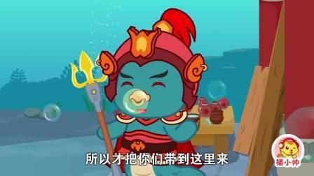 猫小帅:故事木工被水怪抓去造宫殿,龙王奖励他们好多金银珠宝