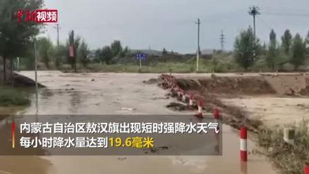 内蒙古敖汉旗出现山洪灾害