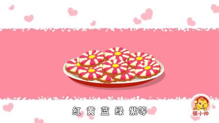 猫小帅:故事之彩色的饼干如何做一个大家都喜欢的彩虹饼干呢