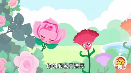 猫小帅:故事蔷薇和鸡冠花神奇伊索寓言故事,会说话的花朵出现啦