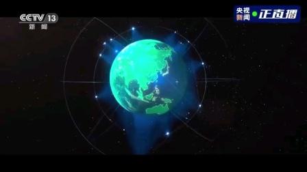 北斗三号全球卫星导航系统开通_8分钟带你了解中国北斗.mp4