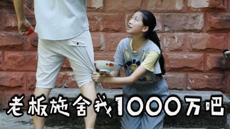 女同学放弃高考,在大街上乞讨,结果引发一场豪门财产争夺战