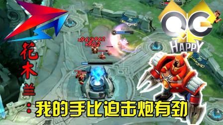 王者荣耀世冠:重庆QGvsTS,神仙打架 超级兵:这就是我存在的意义!