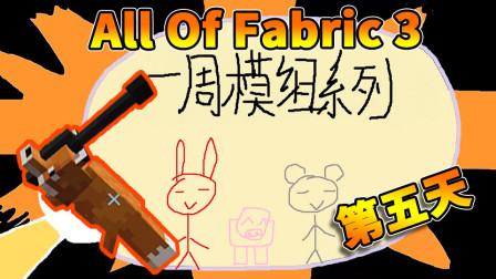 All of fabric 3 第五天丨红叔的一周模组系列我的世界minecraft