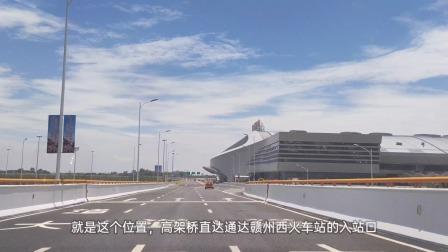 赣州至南昌只要两个小时,高架桥直通赣州西火车站检票口,这设计无敌了。