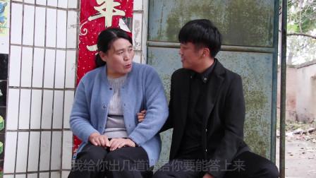 李大娘爱叨叨:丈母娘出题:一个女人结了九次婚,打一地名?女婿的回答太搞笑了