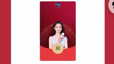 赵丽颖限量版微信红包封面