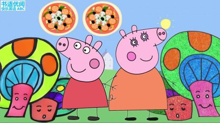 为做披萨,猪妈妈带小猪佩奇采蘑菇,儿童绘画儿童英语