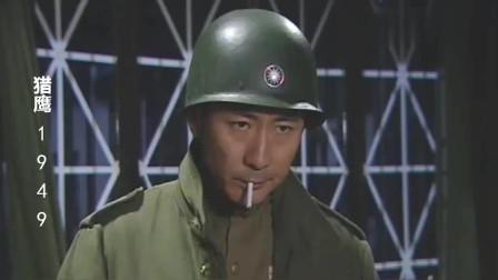 猎鹰1949:连部打电话到师部,光转接就要许久没想到是阴谋