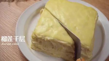 不用烤箱也能做蛋糕,教您自制榴莲千层,一口平底锅就搞定