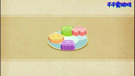 中华美食街,奇奇制作各种不同口味的月饼!宝宝巴士游戏