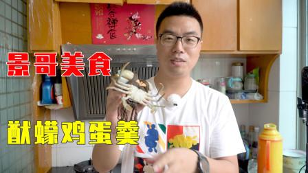 景哥美食,温州乐清湾猷蠓(青蟹)鸡蛋羹,做法简单,却非常鲜美