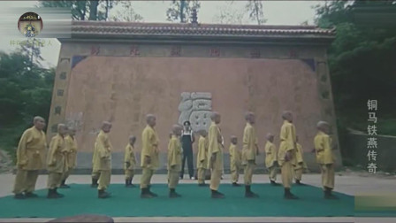 功夫片《铜马铁燕传奇》中小和尚们是如何练功的?整齐加服从