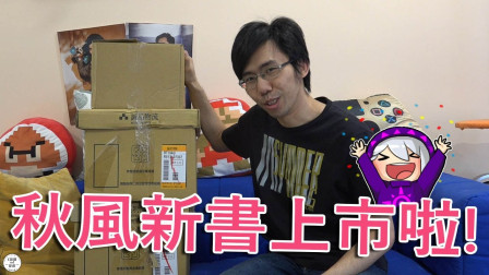 留言舞秋风大力推新书全名,就有机会获得新书! ! ! ! 还没入手的人快来留言喔! ! ! ! !