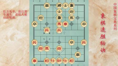 20象棋速胜秘诀 飞炮打仕奠定胜局