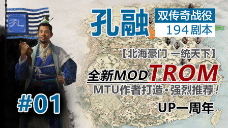 【全面战争三国】孔融 双传奇 01 TROM 平定北海 孔让梨不忘初心