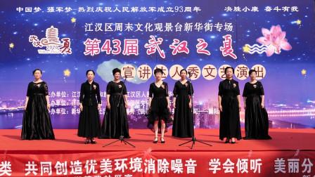 江汉区 第43届武汉之夏 庆祝人民解放军成立93周年