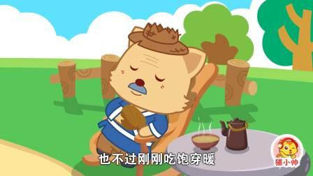 猫小帅:故事之守株待兔农夫每天只想着要不劳而获,最后悲剧了