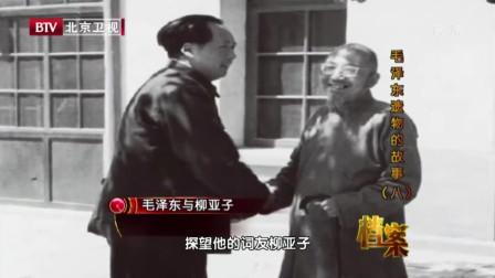 1949年,毛主席探望词友柳亚子,一出现就被人们围得里三层外三层