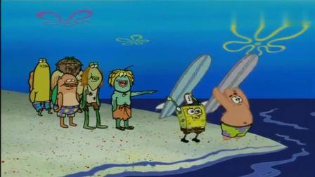可爱的小海绵:可爱的小海绵流落孤岛,孤岛上居然有人,教可爱的小海绵冲浪!